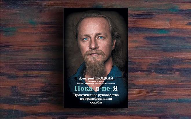 Пока-я-не-я – Дмитрий Троцкий