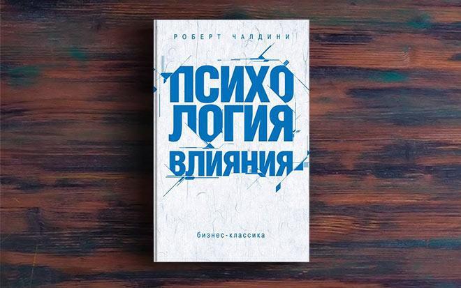 Психология влияния – Роберт Чалдини