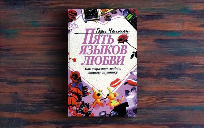Пять языков любви – Гэри Чепмен
