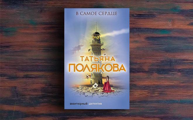 В самое сердце – Татьяна Полякова