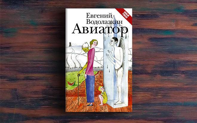 Авиатор –Евгений Водолазкин