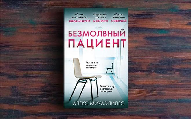 Безмолвный пациент – Алекс Михаэлидес