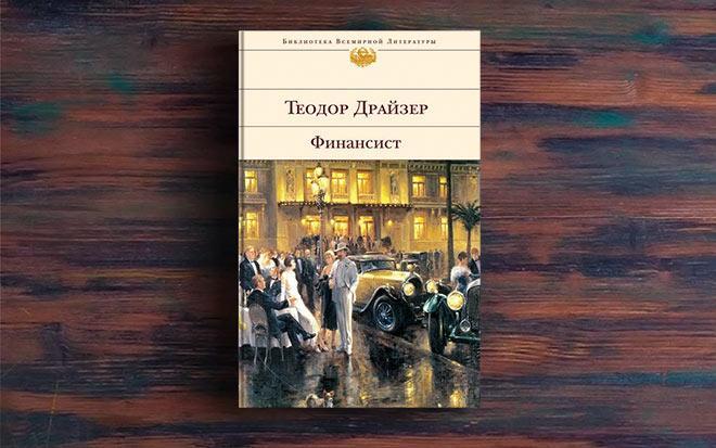 Финансист – Теодор Драйзер
