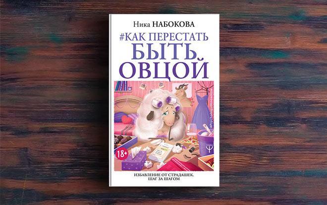 Как перестать быть овцой – Ника Набокова