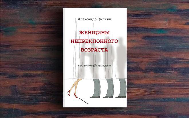 Женщины непреклонного возраста – Александр Цыпкин