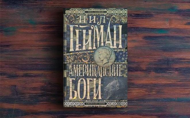 Американские боги – Нил Гейман