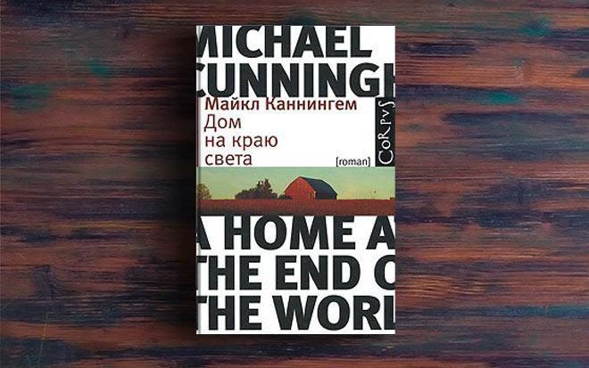Дом на краю света – Майкл Каннингем