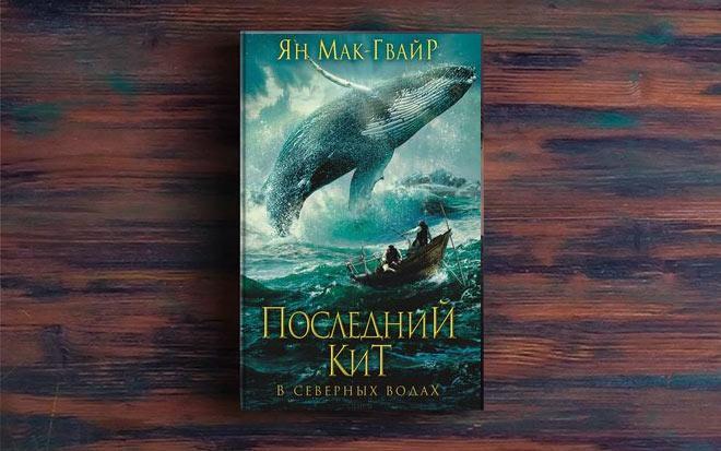 Последний кит. В северных водах – Ян Мак-Гвайр