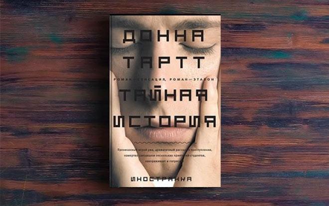 Тайная история – Донна Тартт