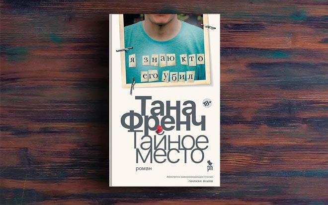 Тайное место – Тана Френч